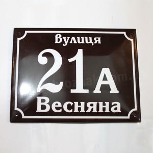Ваш Текст! 2в1 Номер на будинок з назвою вулиці