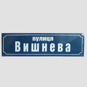 Ваш Текст!  Табличка з назвою вулиці