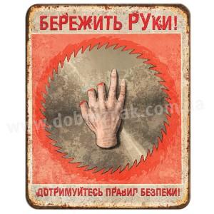 Бережіть руки!