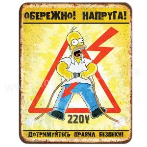 Обережно напруга!