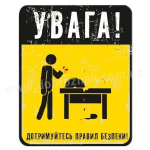 Дотримуйтесь техніки безпеки!