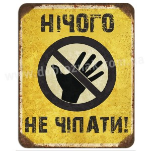 Нічого не чіпати!