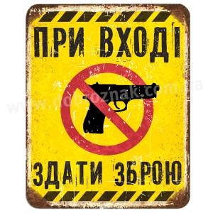 При вході здати зброю!