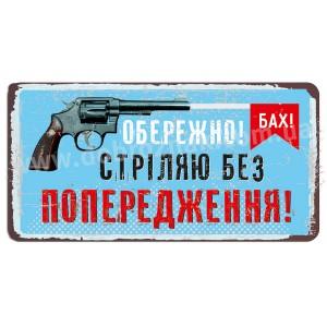 Обережно! Стріляю без попередження!
