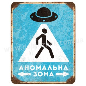 Анoмальна зона