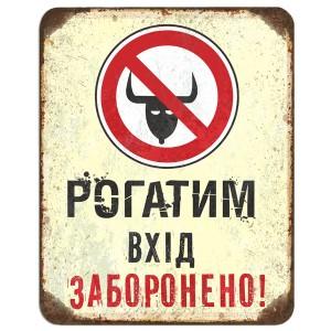 Рогатим вхід заборонено!