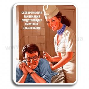 Вакцинация!