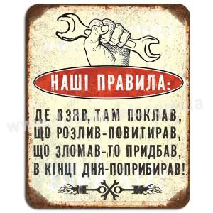 Наші правила!