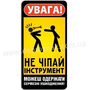 Не чіпай!