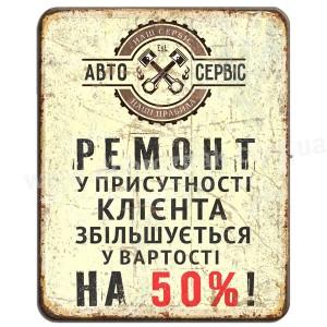 Ремонт на 50%!