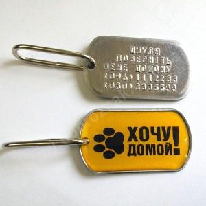 Замовити  жетон для собаки!