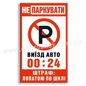 Парковка заборонена! Виїзд авто!