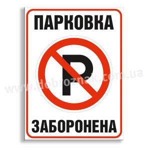 Парковка заборонена!