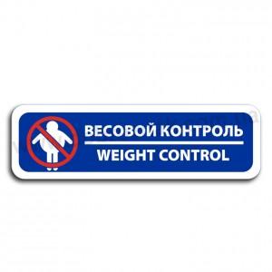 Весовой контроль!