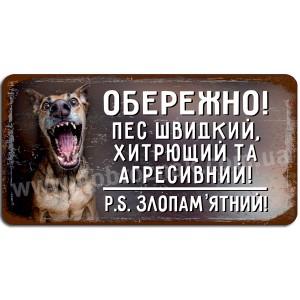 Пес швидкий, хітрющій, агресивний....
