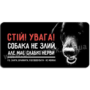 Собака не злий але нерви слабкі...