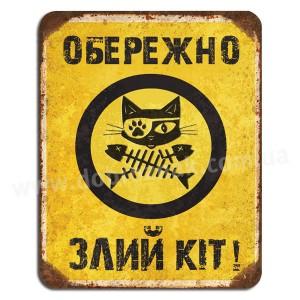 Обережно злий кіт!