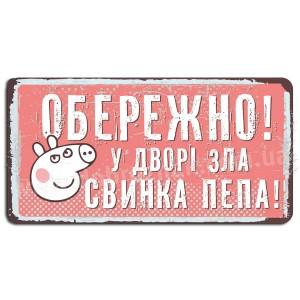 Обережно свинка Пепа!
