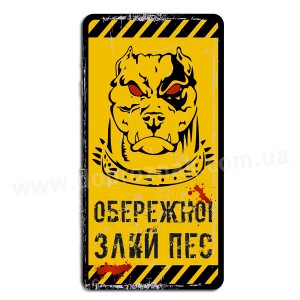Обережно злий пес!