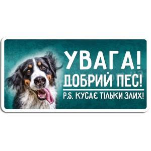 Добрий пес!