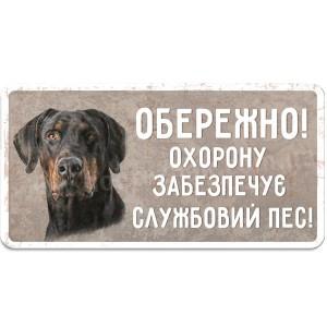 Службовий пес!
