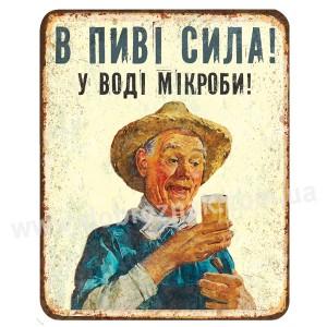 В пиві сила!