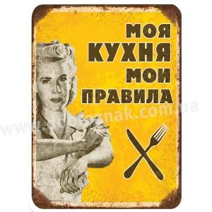 Моя кухня мої правила!