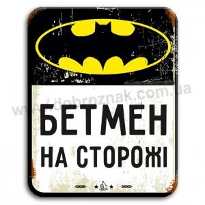 Бетмен на сторожі!