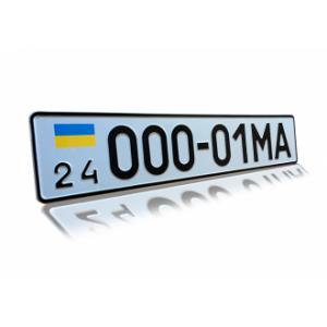 Номери  для легкових та  вантажних автомобілів  зразка  1995 року.