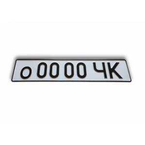 Номери для легкових та  вантажних автомобілів зразка 1992 р.
