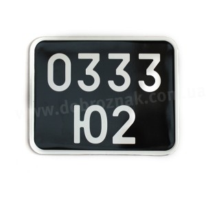 Військові номерні знаки для автомобілів тип 10 зразка 2004 року.