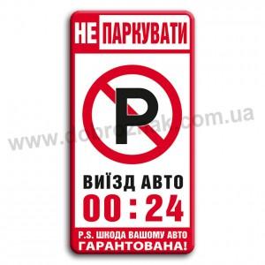 Не паркувати 00-24!