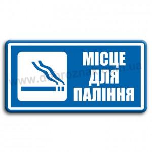 Место для курения!