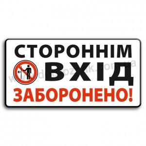 Стороннім вхід заборонено!