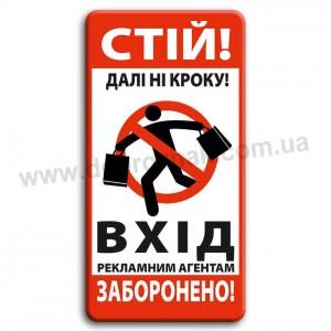 Вхід розповсюджувачам заборонений!