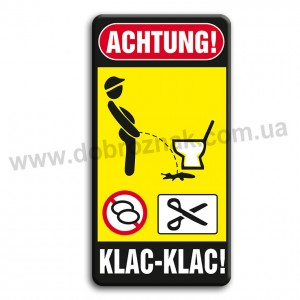 Клац - клац!