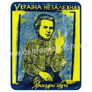 Україна незалежна!