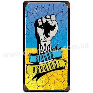 Вільна Україна!