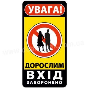 Вхід дорослим заборонено!