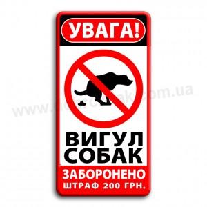 Вигул собак заборонено!