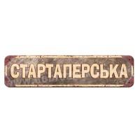 СТАРТАПЕРСЬКА
