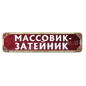 Масовик-затійник