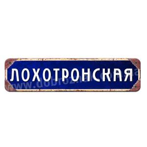 Лохотронська