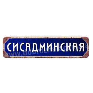 Сисадмінська