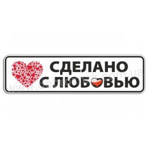 Сделано с любовью!