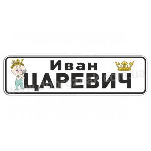 Иван царевич!