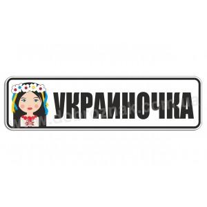 Украиночка!