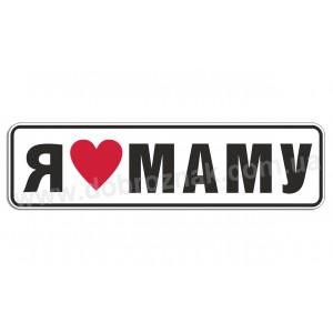 Я люблю маму!