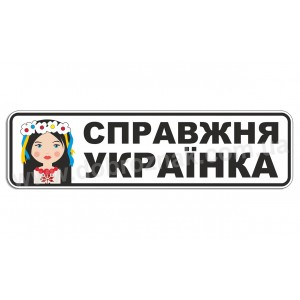 Настоящая украинка!