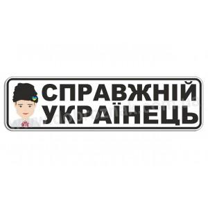 Настоящий украинец!